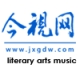 Jiangxi literary arts music