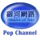I Want Radio Pop Channel